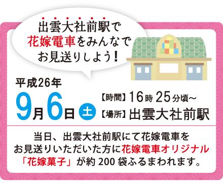 花嫁電車日付